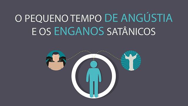 O pequeno tempo de angústia e os enganos satânicos