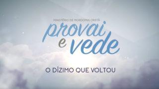 22/Abr – O dízimo que voltou | Provai e Vede 2017